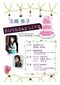 北嶋恭子BirthdayLIVE