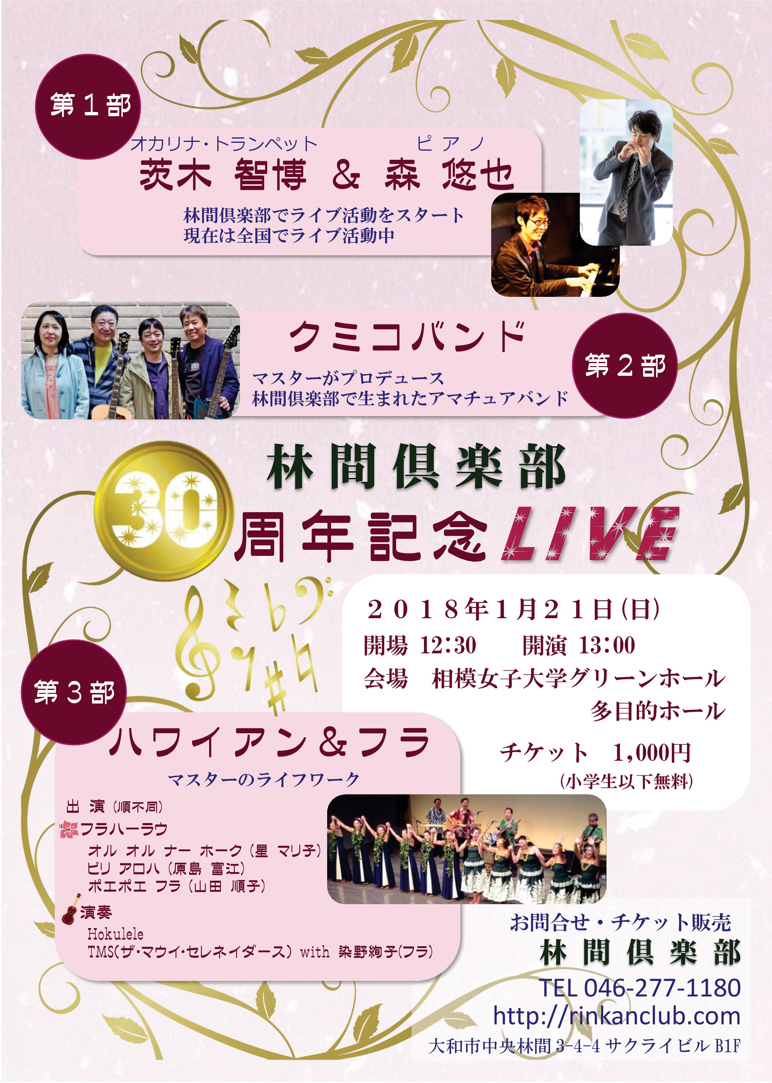2018/1/21林間倶楽部30周年記念ライブ
